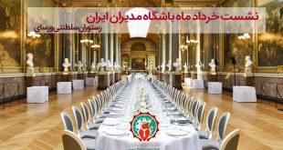 نشست خرداد ماه باشگاه مدیران ایران