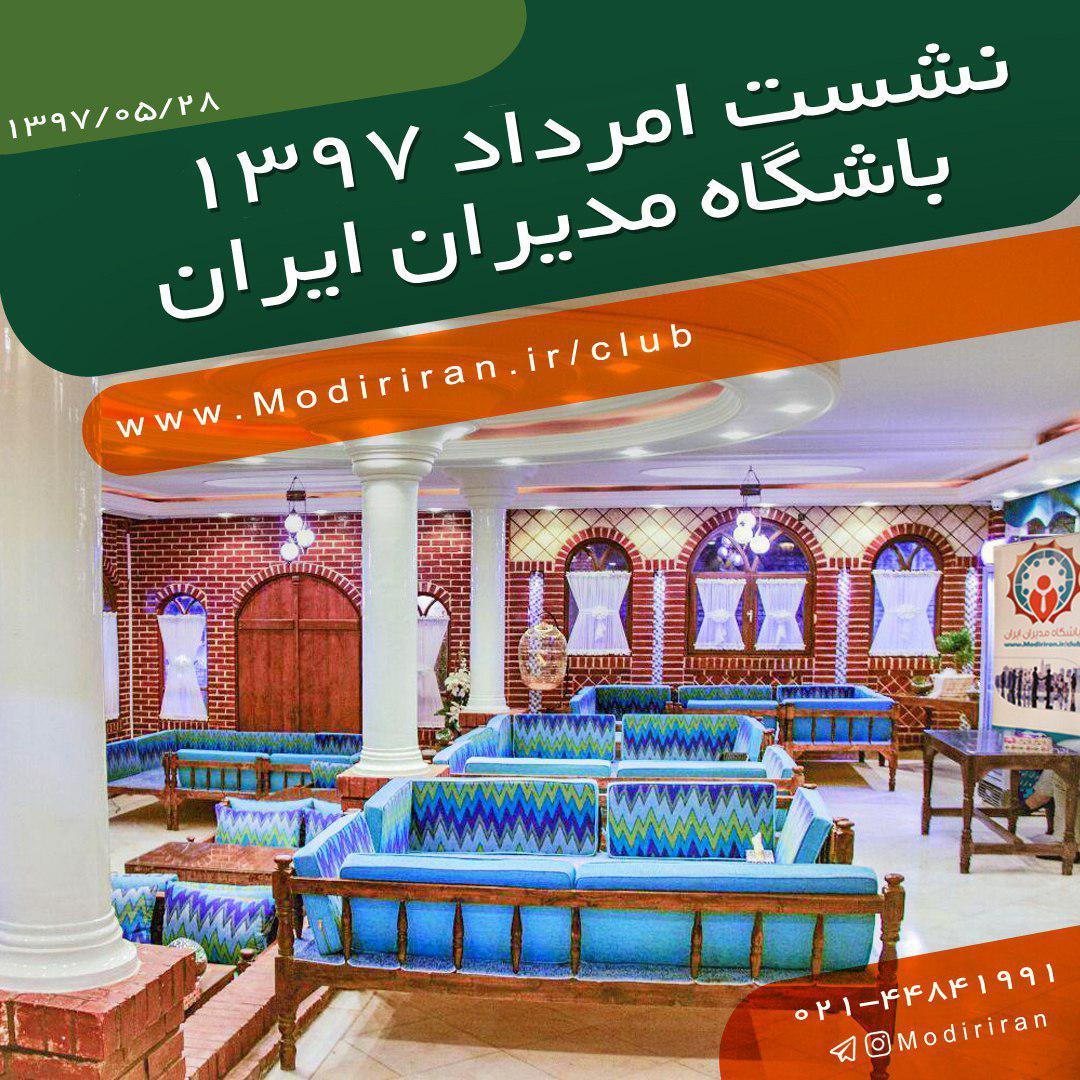 نشست مرداد 97 باشگاه مدیران ایران