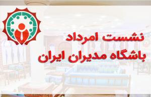 نشست مرداد ماه 97 باشگاه مدیران ایران
