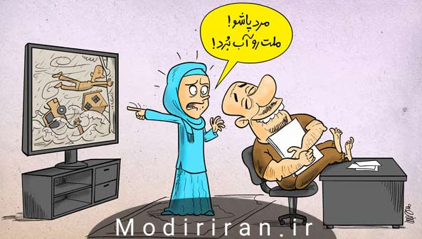 عقب ماندگی ایرانیان