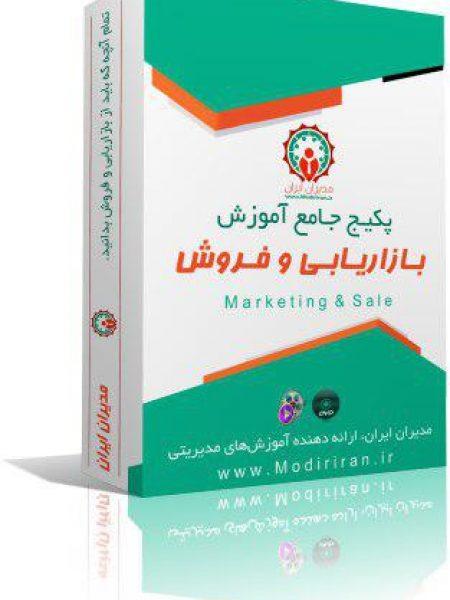 پکیج آموزش بازاریابی و فروش
