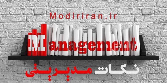 نکات مدیریتی