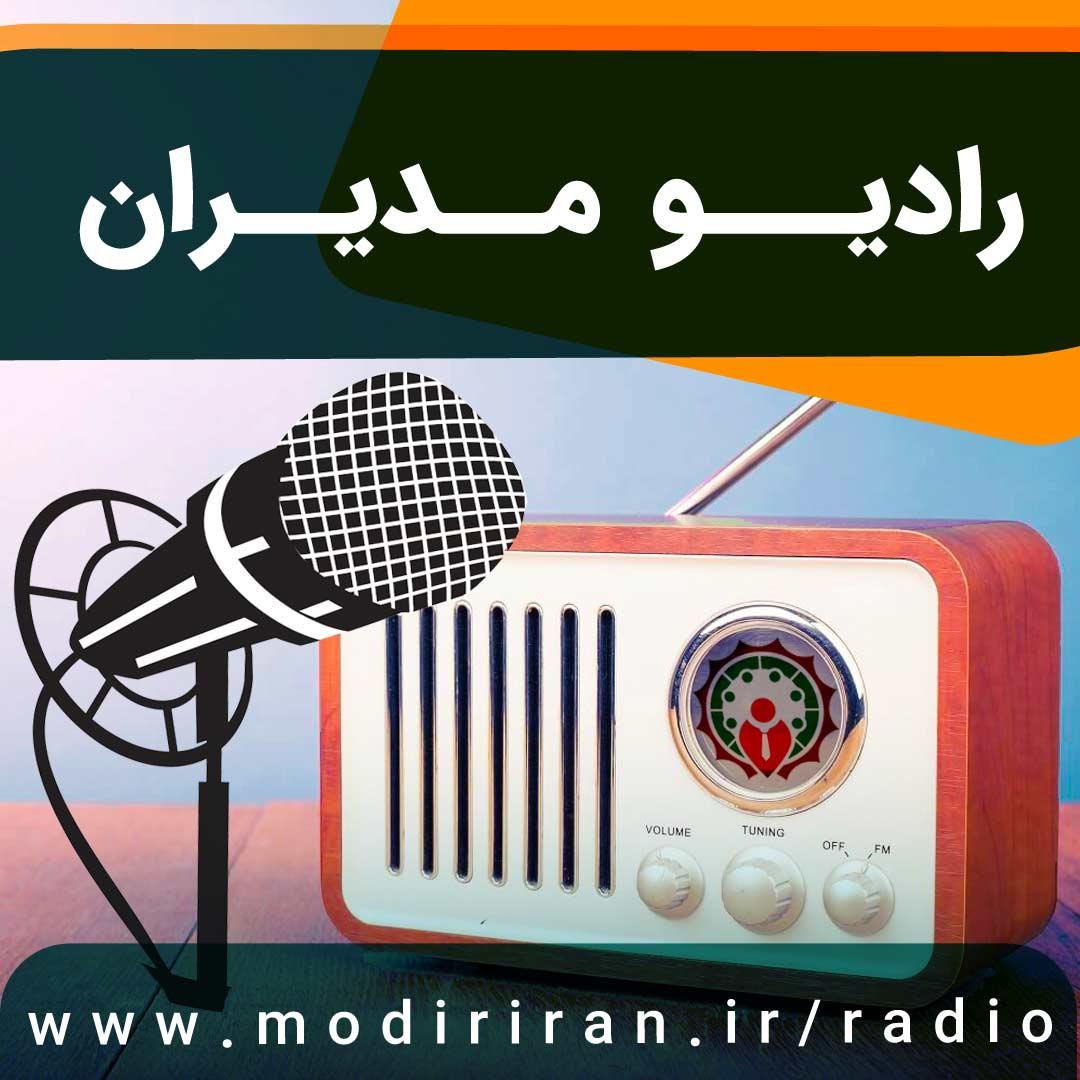 رادیو مدیران