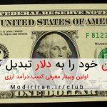 چگونه درآمد دلاری داشته باشیم