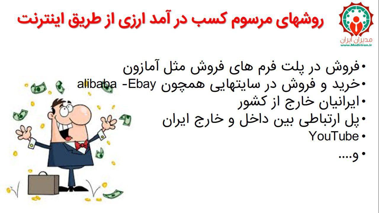 راههای کسب در آمد دلاری در ایران و باوجود تمام تحریم ها