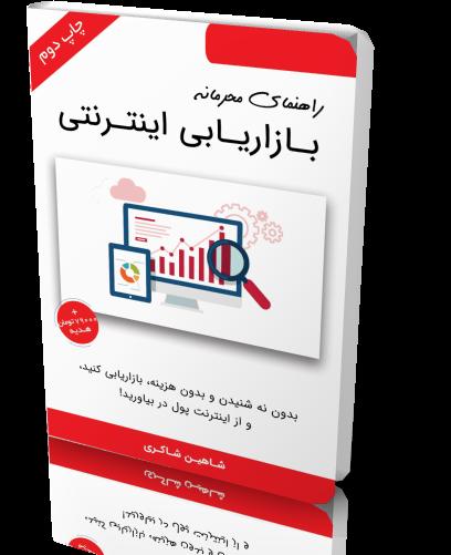 کتاب راهنمای محرمانه بازاریابی اینترنتی