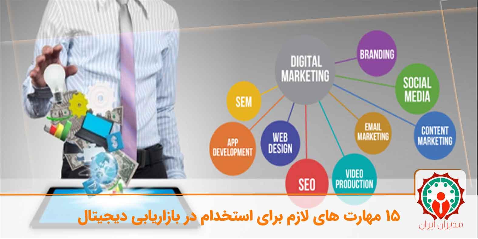 استخدام در بازاریابی دیجیتال