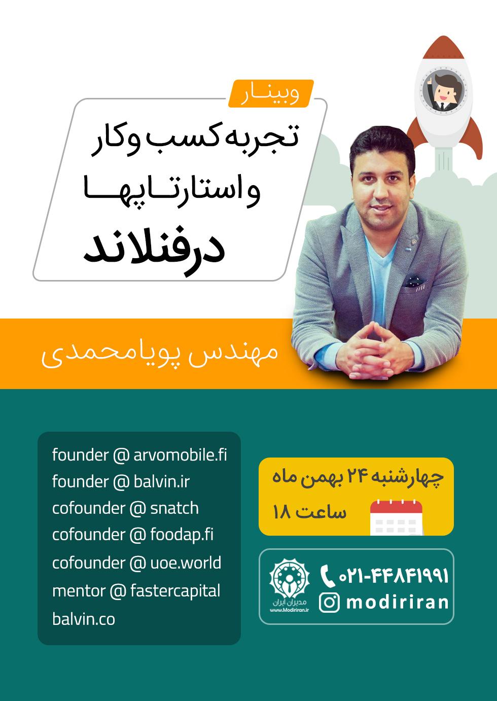 پویا محمدی استارتاپ باشگاه مدیران ایران
