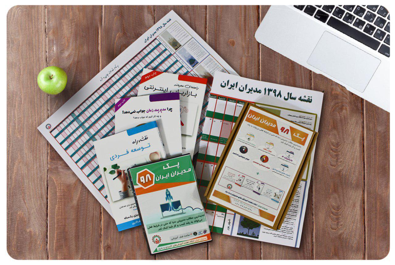پک 98 مدیران ایران