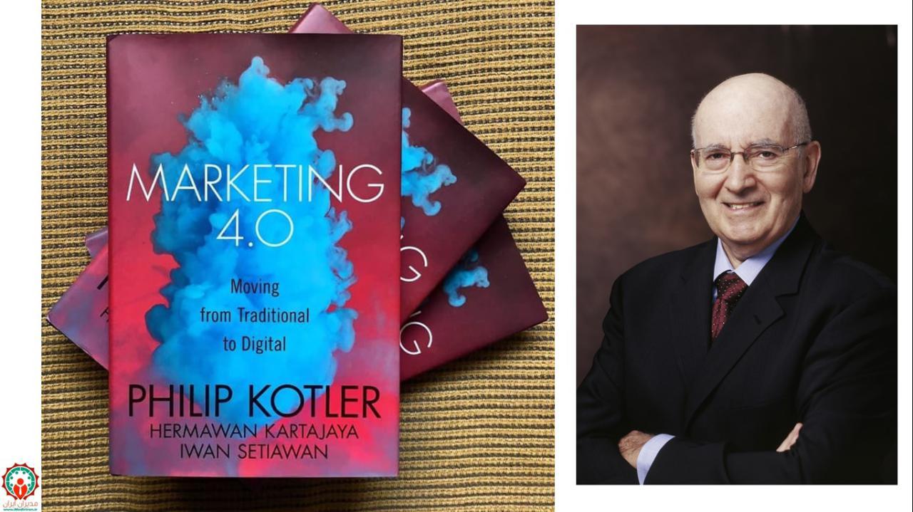 مارکتنینگ 4.0 - بازاریابی 4.0