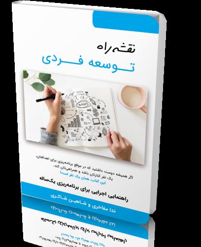 کتاب نقشه راه توسعه فردی