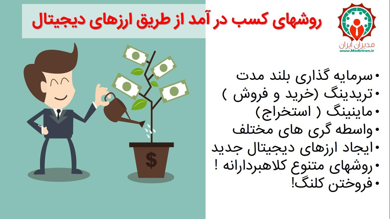 وبینار ارزهای دیجیتال