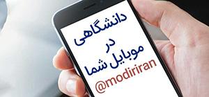 کانال تلگرام مدیران ایران