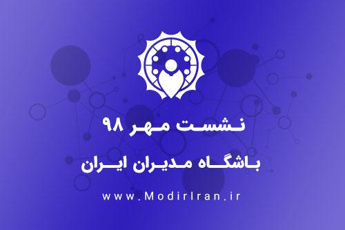 نشست مهر 98 باشگاه مدیران ایران