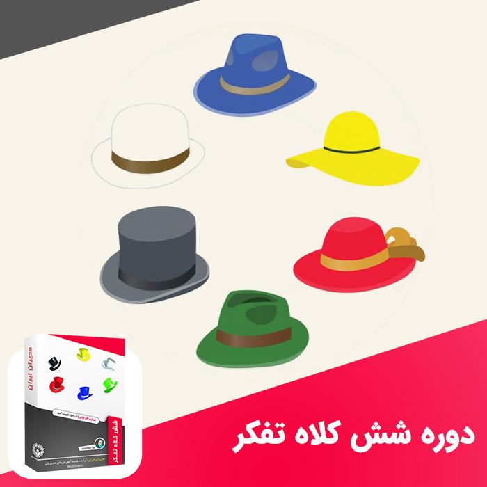 6 کلاه تفکر