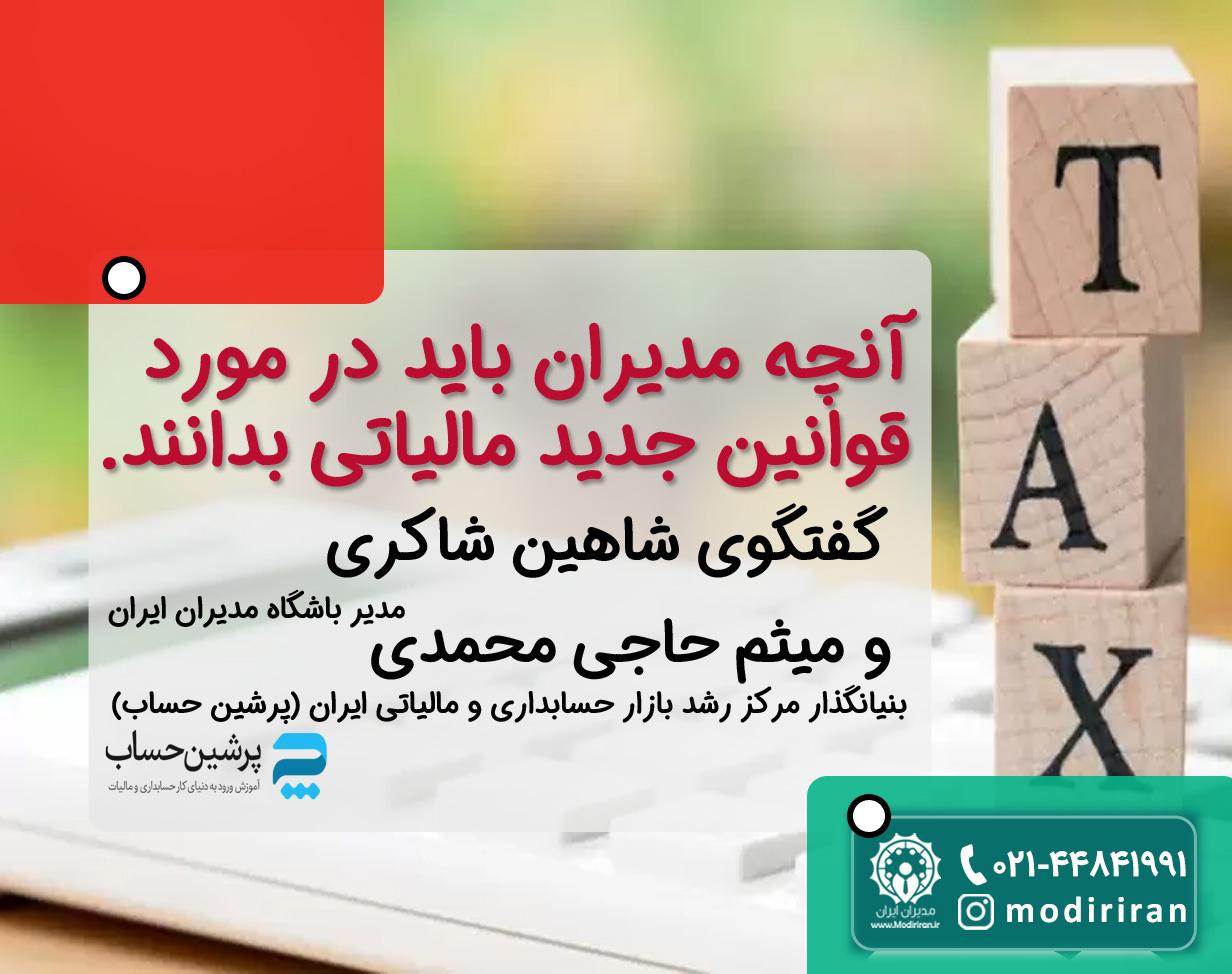 حاجی محمدی مالیات مدیران ایران