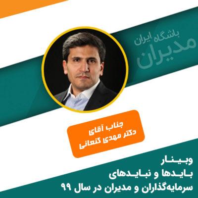 وبینار دکتر کنعانی