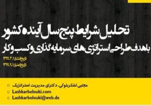 سرمایه گذاری در ایران تا 5 سال آینده