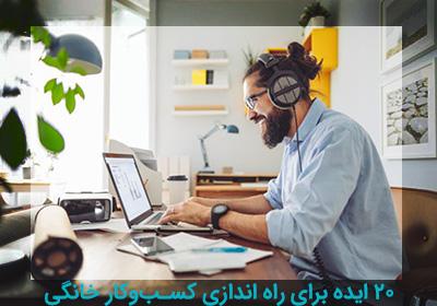 20 ایده برای کسب و کار خانگی