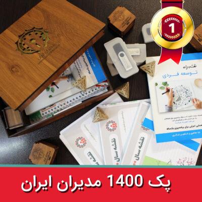 پک 1400 مدیران ایران