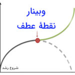 ثبتنام رایگان وبینار «نقطه عطف»