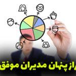 تفویض اختیار، راز پنهان مدیران موفق