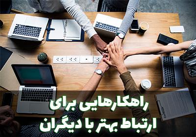 راهکارهای-ارتباط-بهتر-با-دیگران