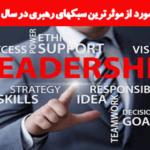 9 مورد از موثرترین سبکهای رهبری در سال 2021