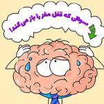 دیگه چی ، سوالی که قفل مغزمان را باز میکند!