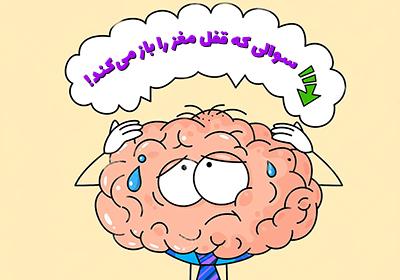 سوالی که قفل مغز را باز میکند